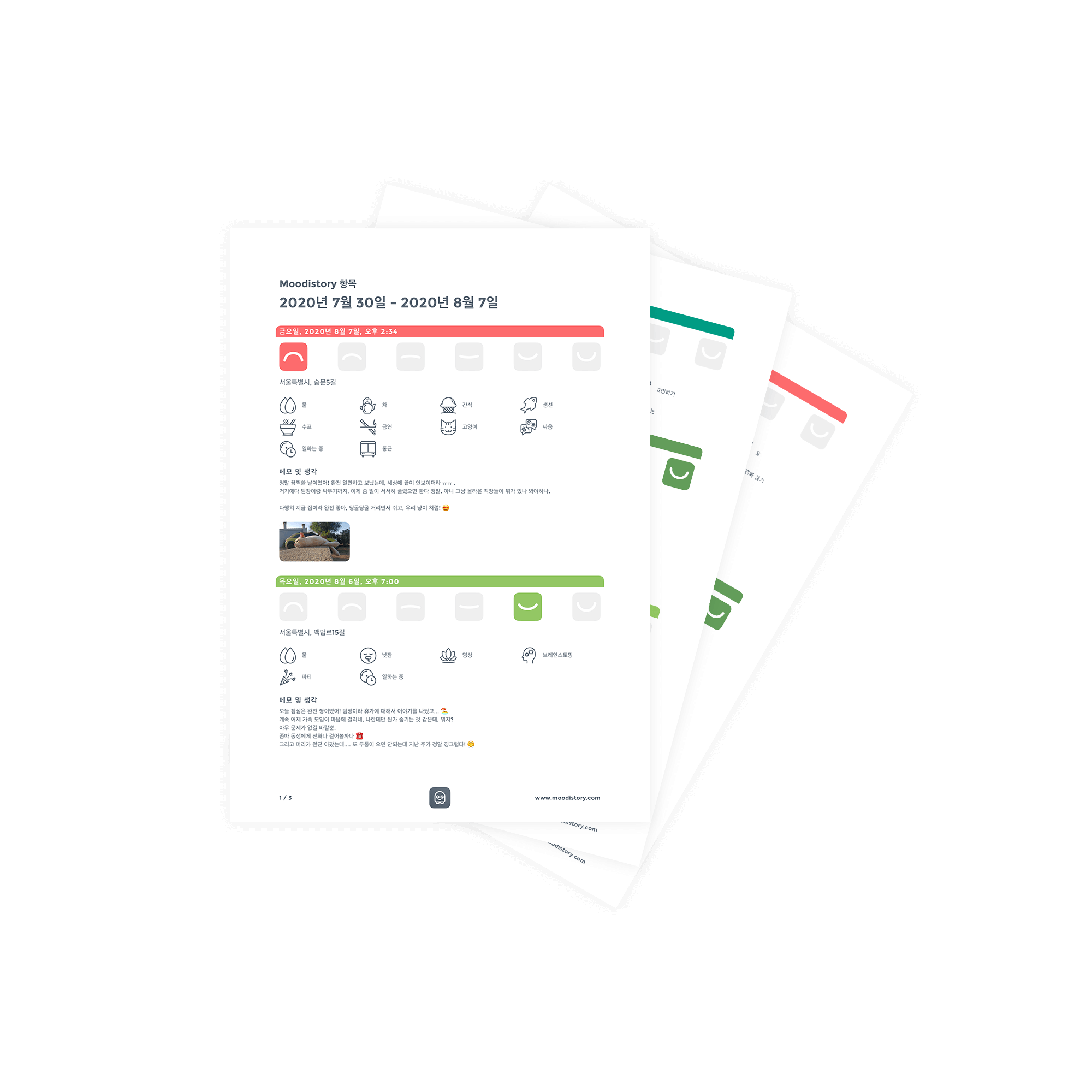 Moodistory - PDF 내보내기
